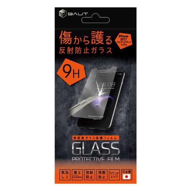 iPhoneX用AGガラス0.33mm